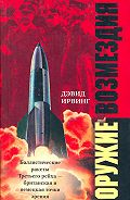Дэвид Ирвинг -Оружие возмездия. Баллистические ракеты Третьего рейха – британская и немецкая точки зрения
