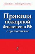 Коллектив Авторов - Правила пожарной безопасности в РФ (с приложениями)