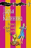 Дарья Калинина - Казино «Пляшущий бегемот»
