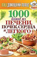 С. П. Кашин - 1000 блюд из печени, почек, сердца и легкого