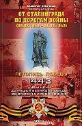 Владимир Побочный - От Сталинграда по дорогам войны (06.02.1943 – 31.03.1943)