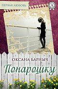 Оксана Барныч -Понарошку