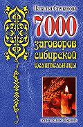 Наталья Ивановна Степанова -7000 заговоров сибирской целительницы