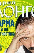 Юрий Лонго -Карма и ее диагностика