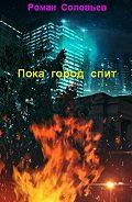 Роман Соловьев -Пока город спит