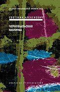 Светлана Алексиевич -Чернобыльская молитва. Хроника будущего