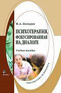 Игорь Александрович Погодин - Психотерапия, фокусированная на диалоге