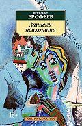 Венедикт Ерофеев -Записки психопата