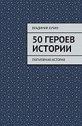 Владимир Кучин -50 героев истории