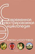 Александр Павлович Горкин -Энциклопедия «Искусство». Часть 4. Р-Я (с иллюстрациями)