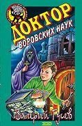 Валерий Гусев - Доктор воровских наук