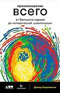 Дэвид Берковичи -Происхождение всего: От Большого взрыва до человеческой цивилизации