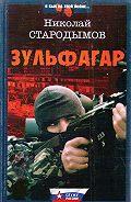 Николай Александрович Стародымов -Зульфагар. Меч калифа