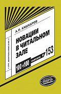 Андрей Кашкаров - Новации в читальном зале. Развивающие игры, мотивационные конкурсы