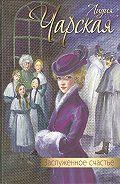 Лидия Чарская -Заслуженное счастье (сборник)