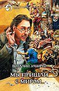 Виталий Забирко -Мы пришли с миром...