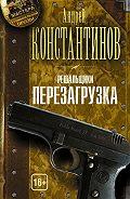 Андрей Константинов -Перезагрузка