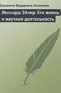 Елизавета Литвинова -Леонард Эйлер. Его жизнь и научная деятельность