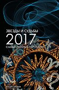 Михаил Кош - Звезды и судьбы 2017. Самый полный гороскоп