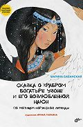Марина Бабанская - Сказка о храбром богатыре Узоне и его возлюбленной Наюн