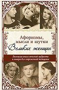 Татьяна Ситникова -Афоризмы, мудрые мысли, цитаты знаменитых женщин