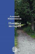 Алексей Иванников - Поездка за город