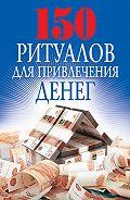 О. Н. Романова -150 ритуалов для привлечения денег