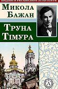 Микола Бажан -Труна Тімура