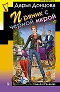 Дарья Донцова -Пряник с черной икрой