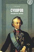 Андрей Петрович Богданов -Суворов. Победитель Европы