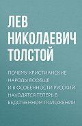 Лев Толстой - Почему христианские народы вообще и в особенности русский находятся теперь в бедственном положении