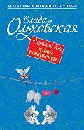 Влада Ольховская -Хороший день, чтобы воскреснуть