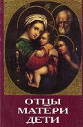 Сборник -Отцы, матери, дети. Православное воспитание и современный мир