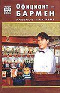 В. А. Барановский -Официант-бармен. Пособие для учащихся средних профессионально-технических училищ