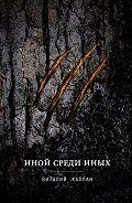 Виталий Каплан -Иной среди Иных