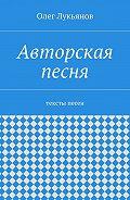 Олег Лукьянов -Авторская песня