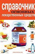 Е. Ю. Храмова -Справочник основных лекарственных средств