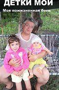 Геннадий Бурлаков -Детки мои