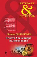 Наталья Александрова -Монета Александра Македонского