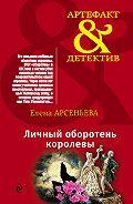 Елена Арсеньева - Личный оборотень королевы