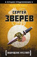Сергей Зверев - Возвращение Крестного