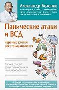 Александр Беленко -Панические атаки и ВСД – нервные клетки восстанавливаются. Легкий способ запустить организм на выздоровление