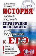 Владимир Васильевич Барабанов -История. Новый полный справочник школьника для подготовки к ЕГЭ