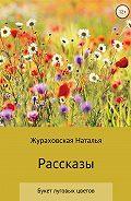 Наталья Жураховская -Букет луговых цветов. Рассказы