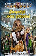 Екатерина Полянская - Попробуй меня уберечь!
