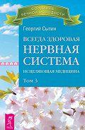 Георгий Николаевич Сытин - Всегда здоровая нервная система. Исцеляющая медицина. Том 3