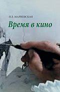 Наталья Мариевская -Время в кино
