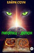 Кайри Стоун -Питомец – демон