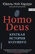 Юваль Харари -Homo Deus. Краткая история будущего