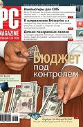PC Magazine/RE -Журнал PC Magazine/RE №07/2009